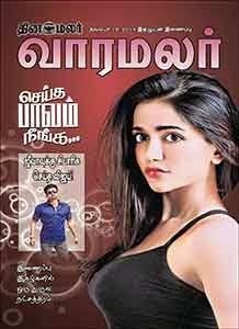 free ebook pdf download in tamil